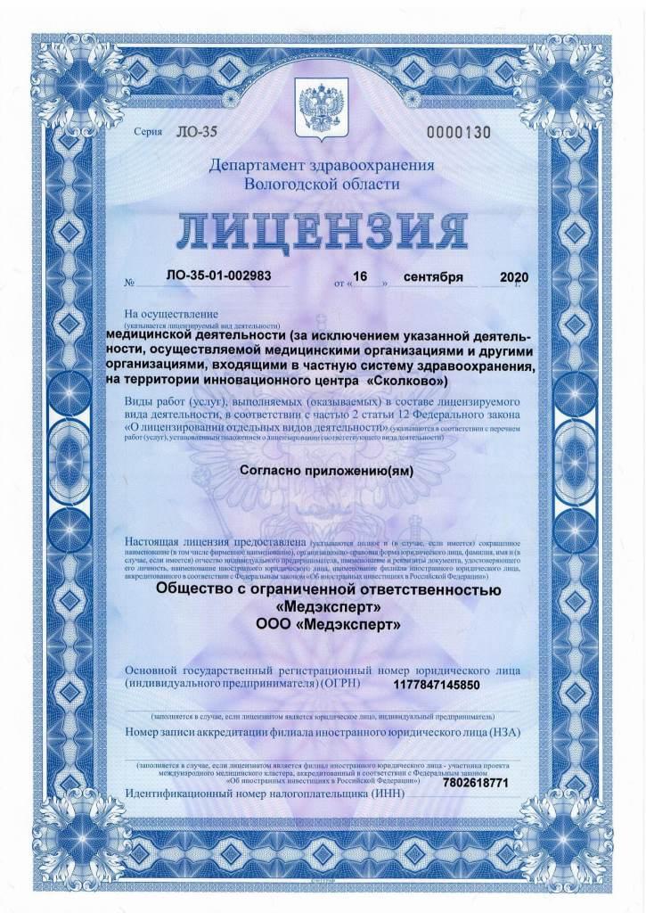 лицензия медэксперт-1