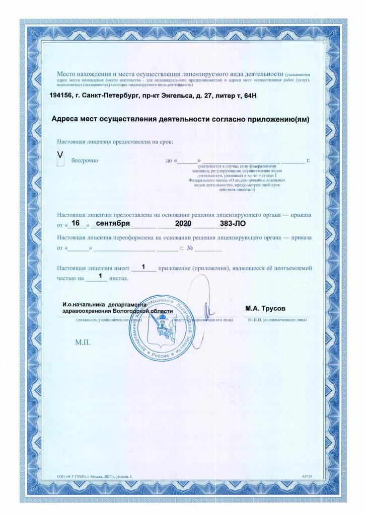 лицензия медэксперт-2