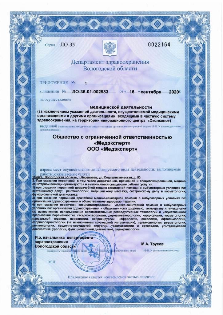 лицензия медэксперт-3